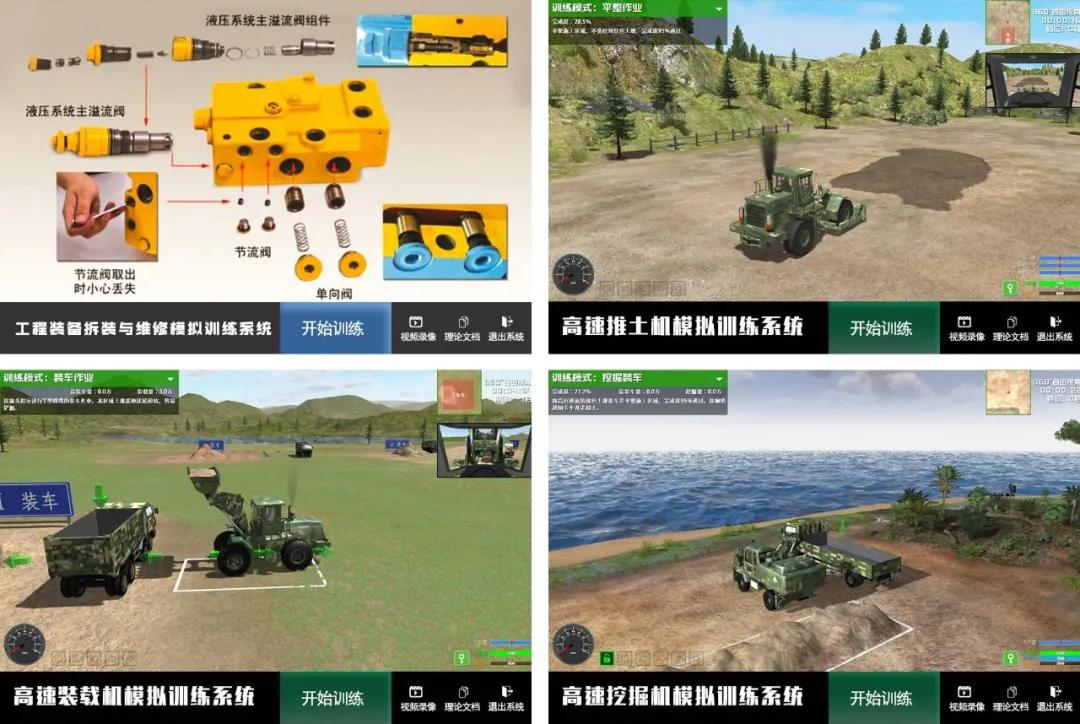 军事工程机械协同作战虚拟仿真训练系统