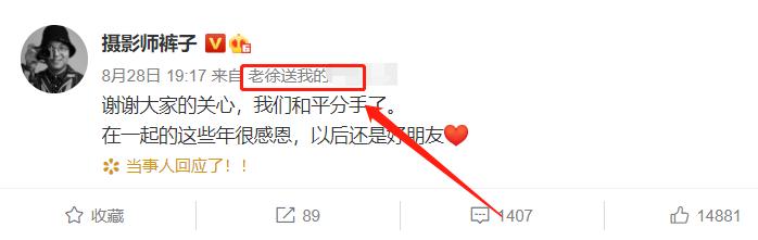 """林小宅肚子后,又一千万流量网红官宣分手,粉丝集体""""问号脸"""""""