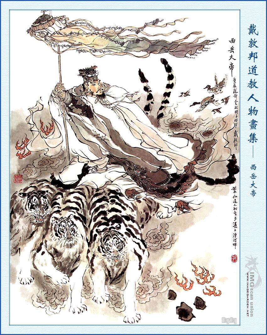 戴敦邦《道教人物画集》(3)