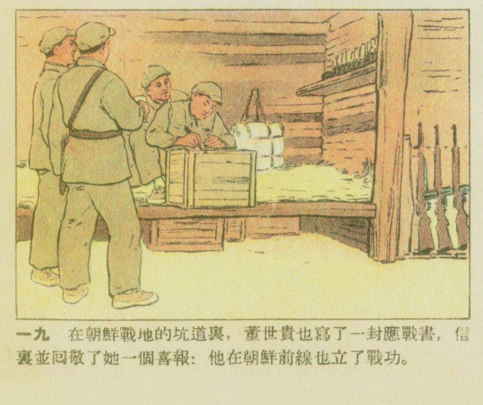 故事选编(276)一个志愿军战士的未婚妻