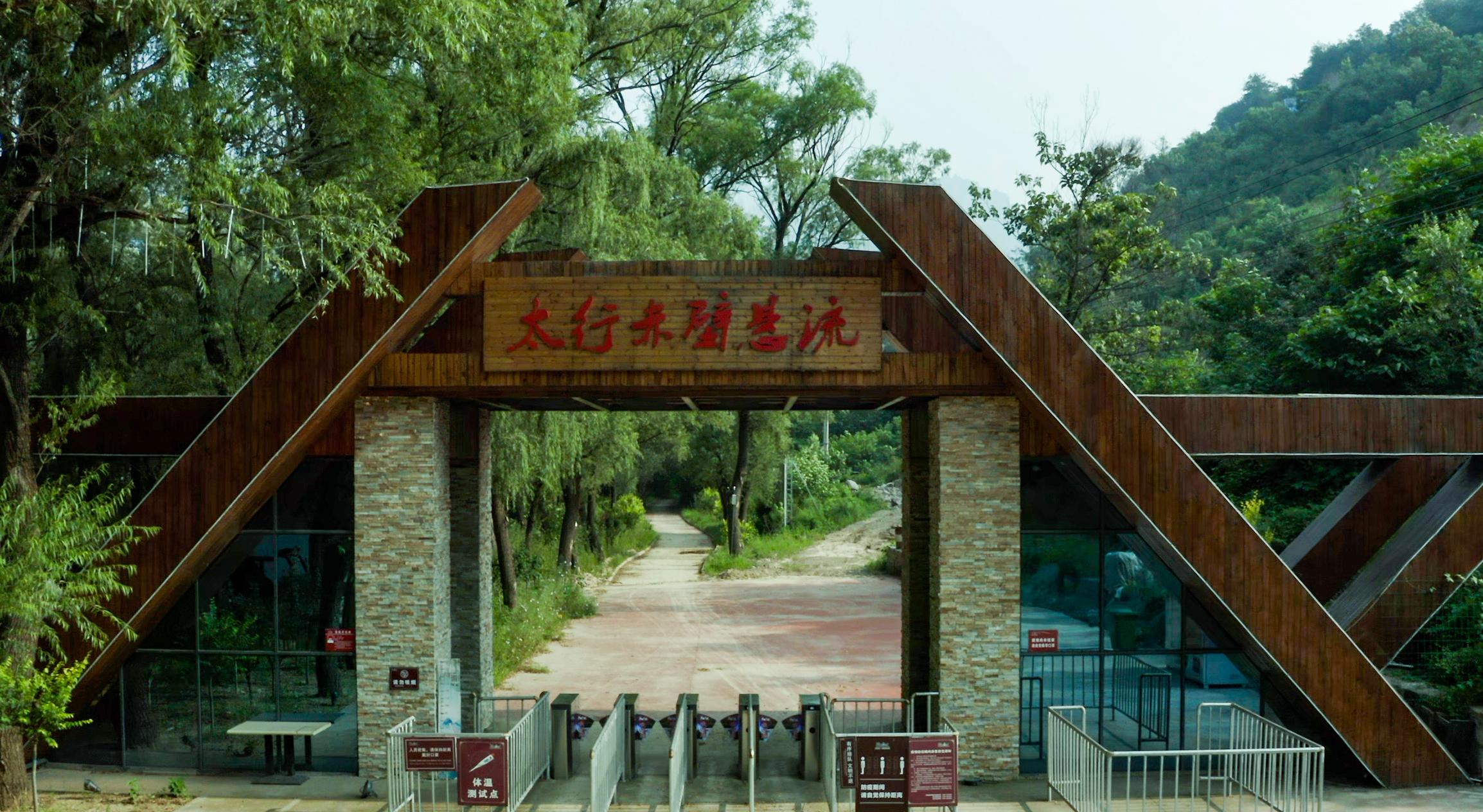 山西省长治市平顺县阳高乡奥治村:打造绿水青山间的古色特色村