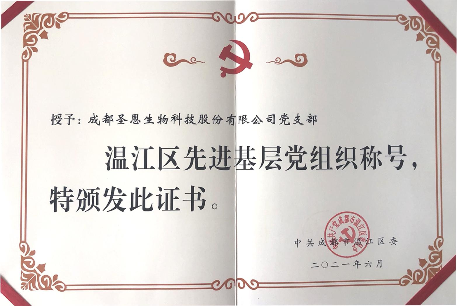 喜讯!勇争先进,发展创新,圣恩股份荣获温江区委表彰