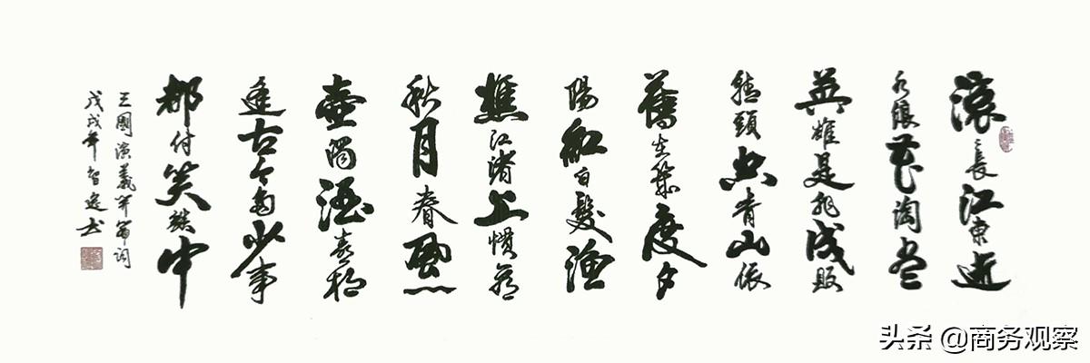 《时代复兴 沧桑百年》全国优秀艺术名家作品展——方智逸