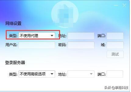 QQ如何设置使用代理服务器?