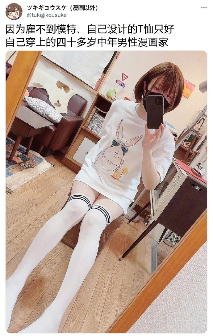 日本40歲的男漫畫家吐槽找不到模特,於是自己換上了女裝