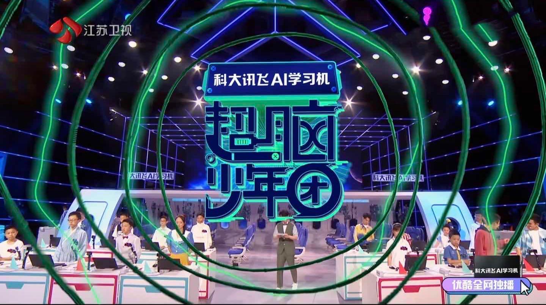 """江苏卫视《超脑少年团》展示了不起的""""少年力"""""""