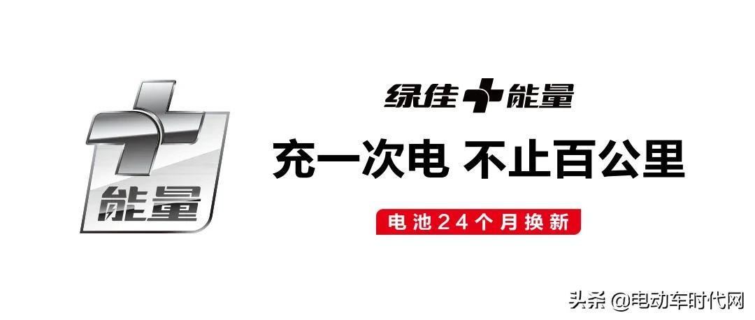 """157.2公里!綠佳""""+能量""""系列里程挑戰賽臺州站上演超強續航實力"""