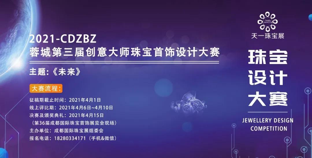 2021-CDZBZ蓉城第三屆創意大師珠寶首飾設計大賽來啦