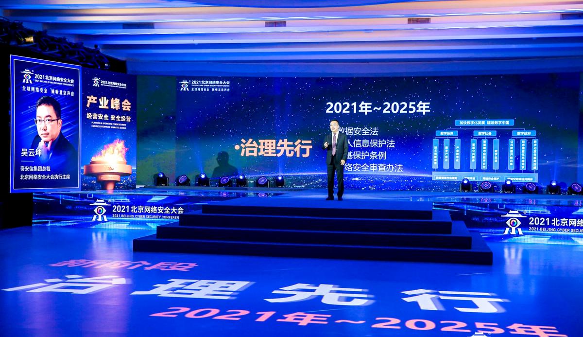 2021北京网络安全大会:网络安全年产业迎来新拐点