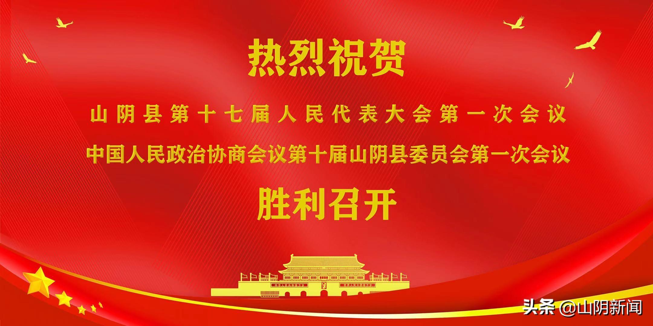 一图读懂山阴县2021年《政府工作报告》
