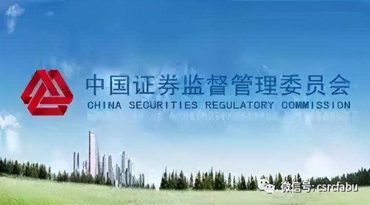 中国证监会发布首次公开发行审批