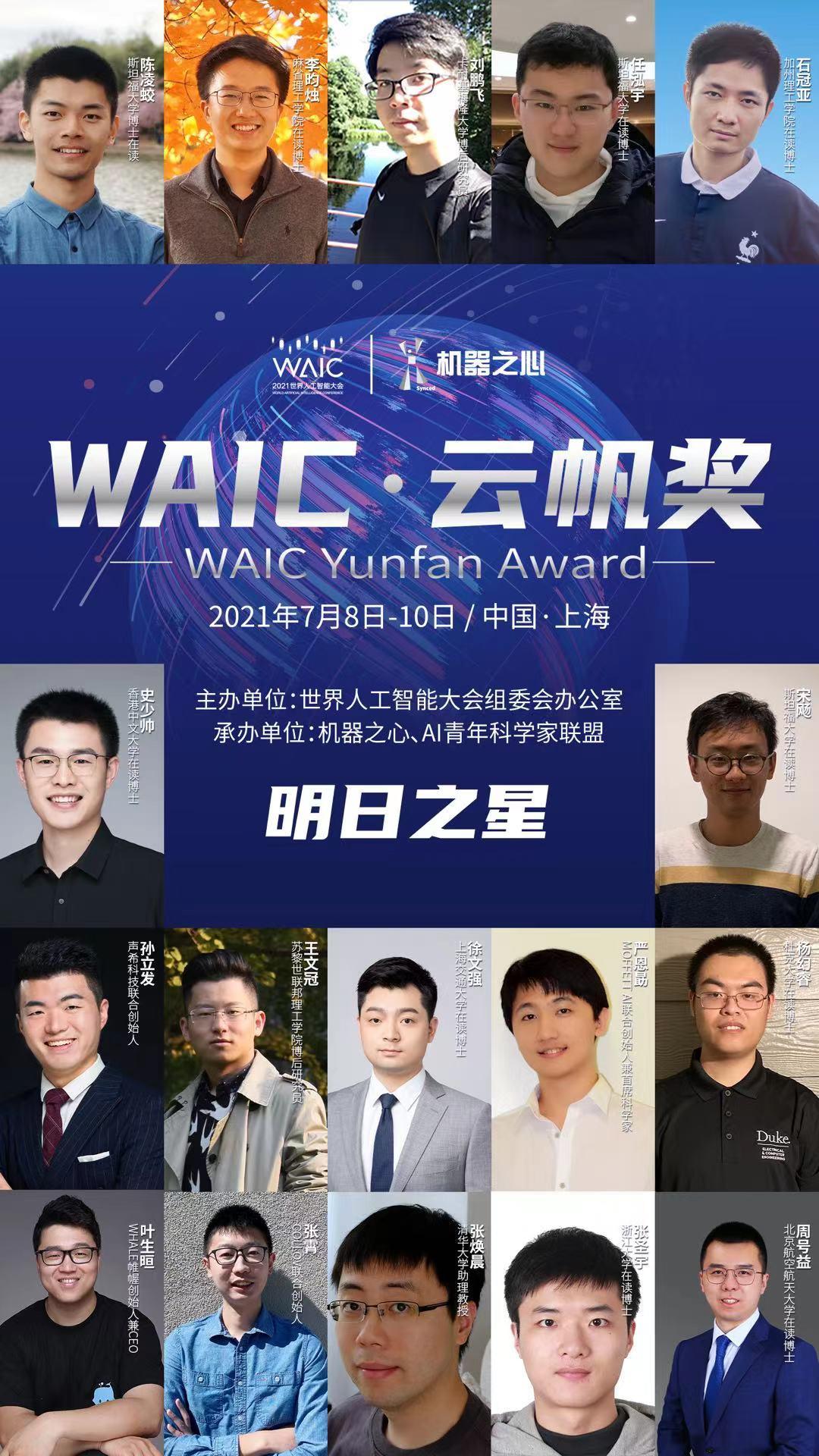 人工智能为火种,点燃下一代工业革命!WAIC云帆奖获得者名单公布
