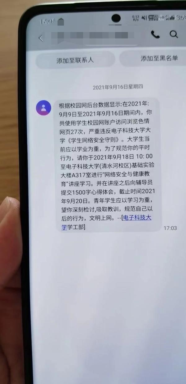 电子科大学生浏览色情网页被警告?校方:为诈骗短信