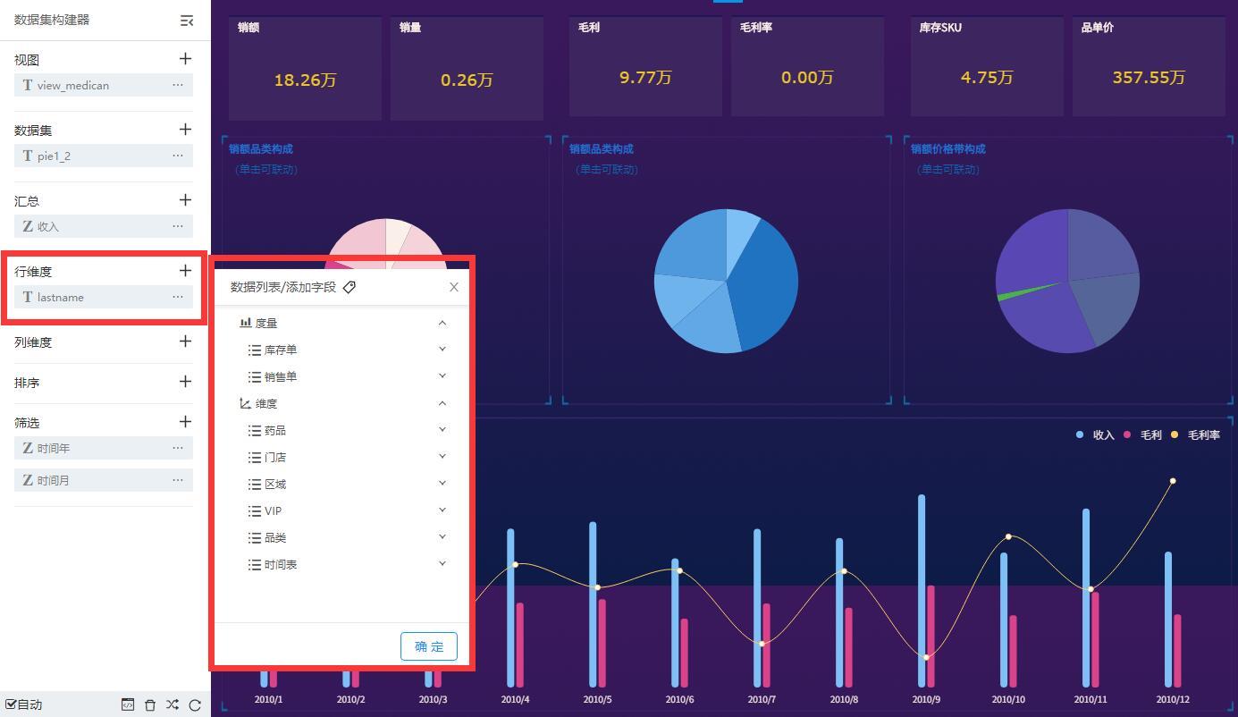 说到自助的数据可视化分析,还是BI工具靠谱
