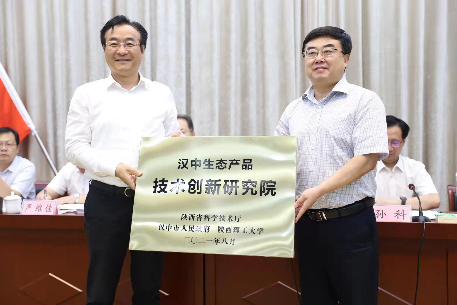 秦创原(汉中)创新促进中心暨汉中生态产品技术创新研究院成立