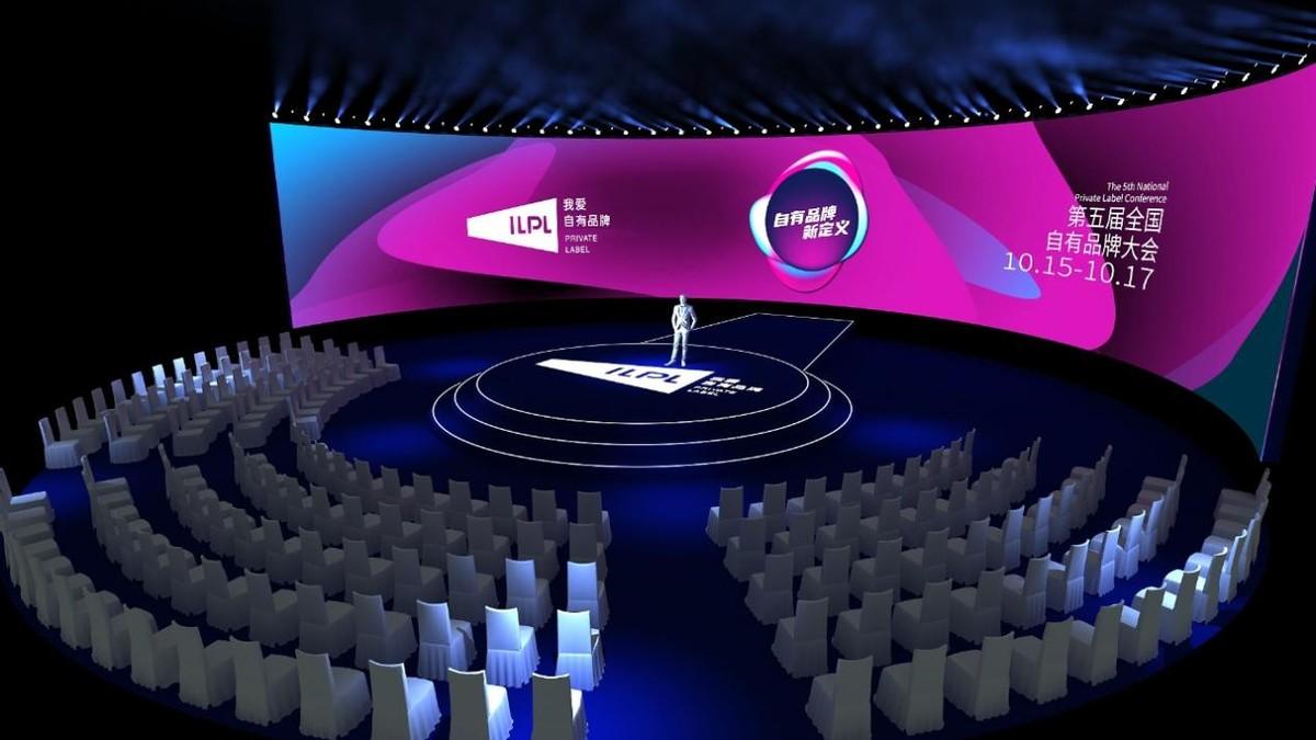 20场论坛峰会,企业联盟组织赋能第五届全国自有品牌大会