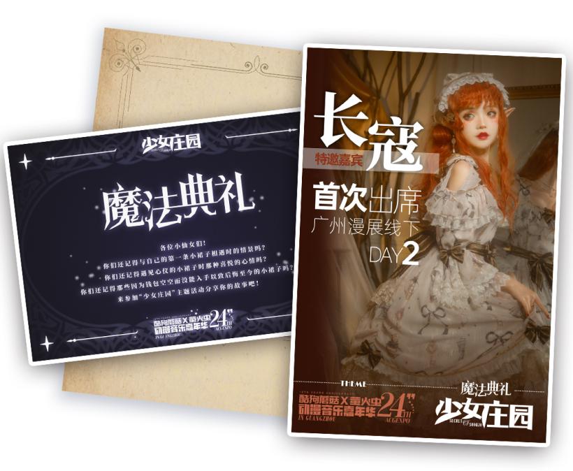 夏日盛典!广州第24届酷狗蘑菇×萤火虫动漫音乐嘉年华开幕
