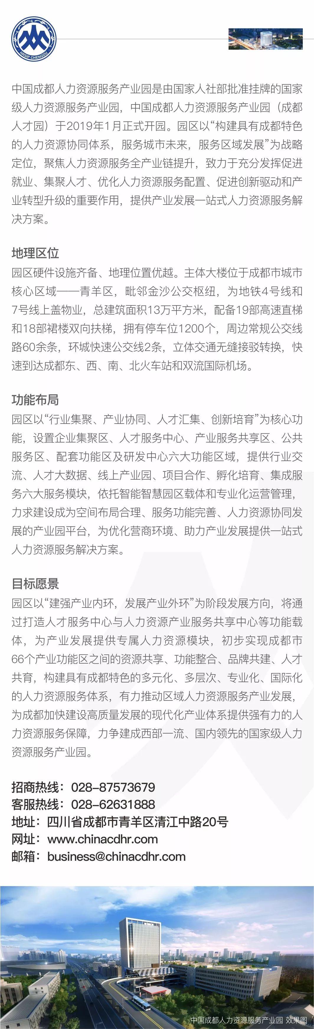 第二届四川省杰出·优秀职业经理人及最佳雇主颁奖典礼通知