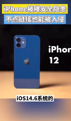 "iPhone被曝重大安全漏洞,但普通用户不配""中毒""……"