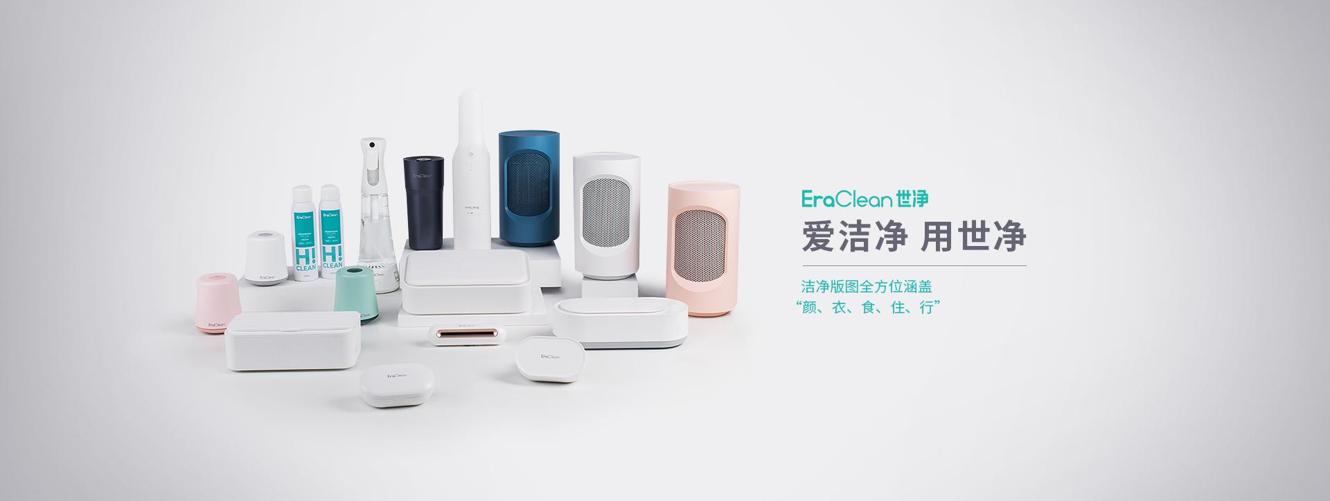 EraClean世净宣布品牌LOGO全球升级
