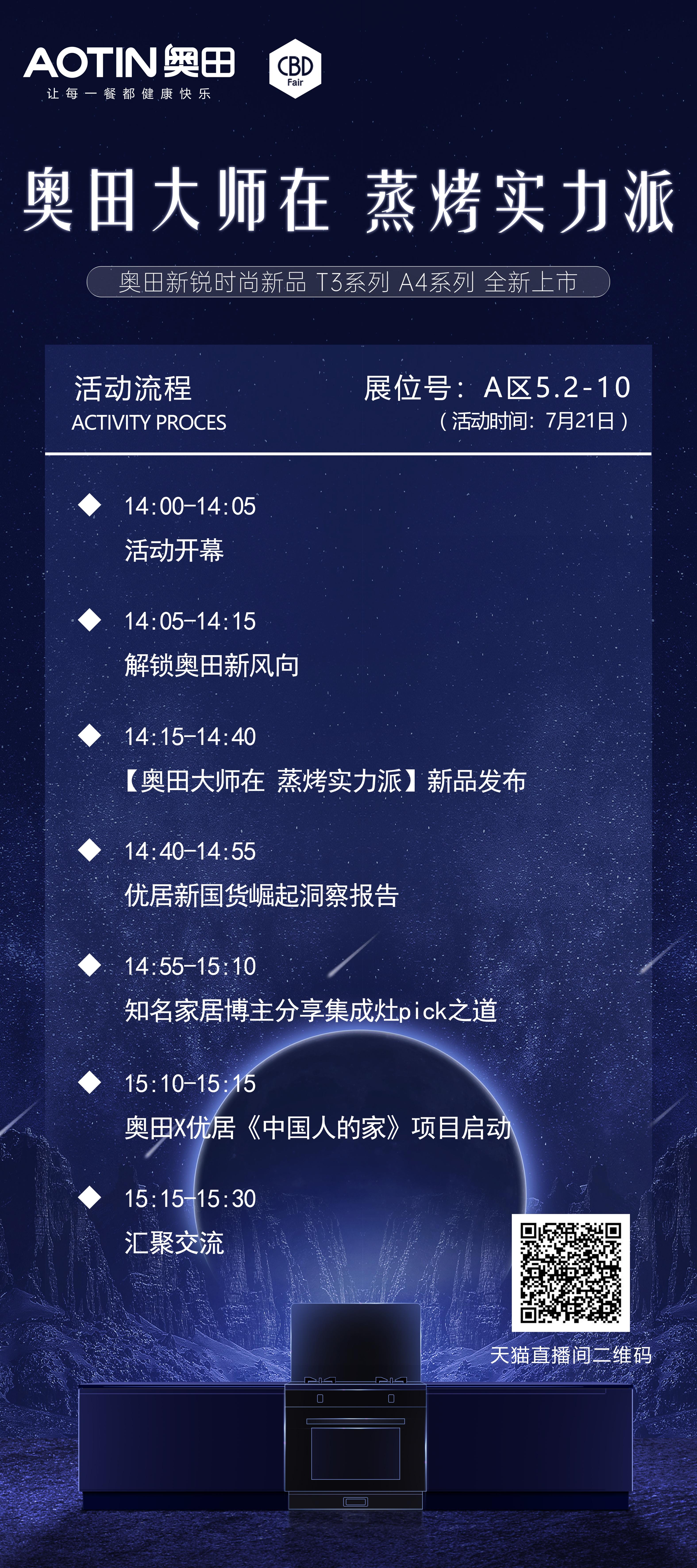 2021广州建博会丨奥田以全新品牌力,演绎时尚厨房美学