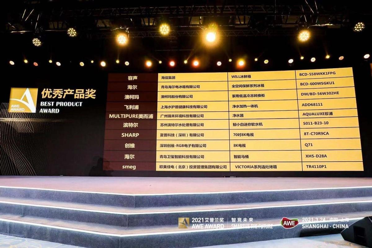 创维8K电视Q71荣膺AWE2021艾普兰优秀产品奖