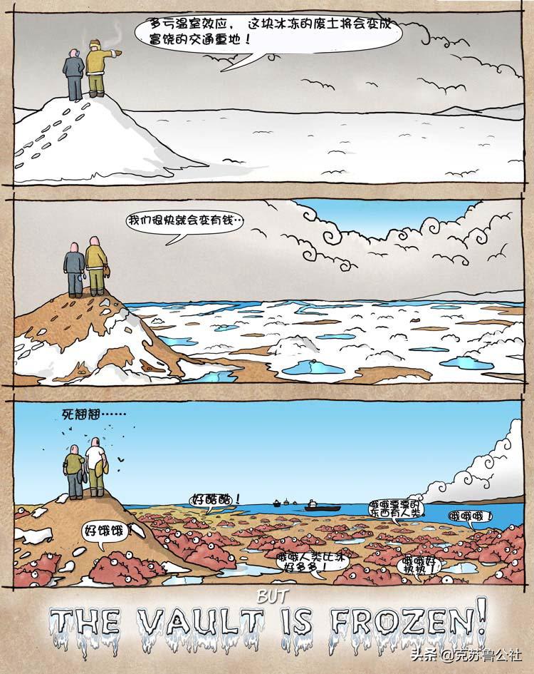 萌萌哒的克苏鲁漫画(7)