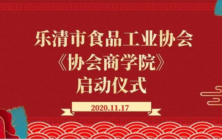 乐清市食品工业协会商学院开班仪式在百川生物科技有限公司举办