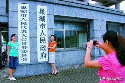 安徽省巢湖市,管理了4个县,为何在2011年被三地拆分?