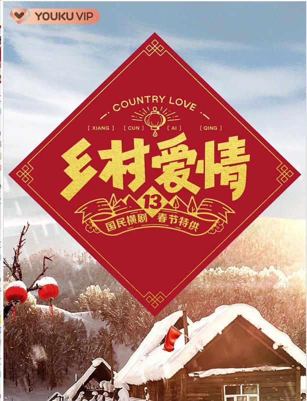 电影《乡村爱情13》定档时间已定?迅雷下载1080p.BD中英双字幕高清下载