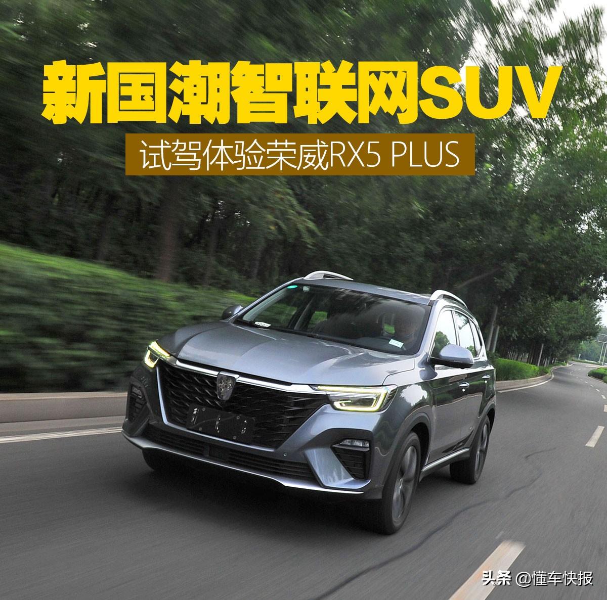 超级体验:颜值高、有智慧 新国潮智联网SUV荣威RX5 PLUS