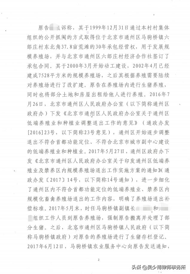 北京一养殖场因大棚房整治被清退,法院判决责令作出清退补偿