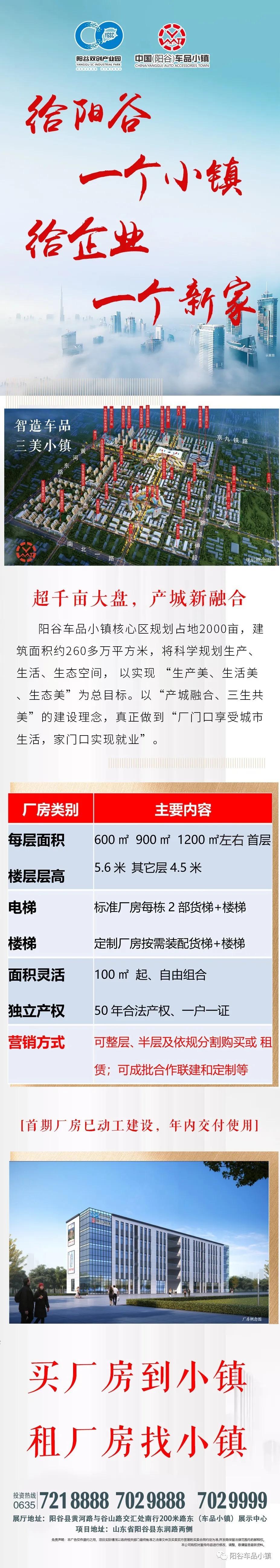2021新春——中国车品基地第一展 震撼来袭