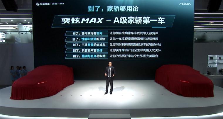 又一台动力强且省油的家轿 东风风神奕炫MAX全球首秀