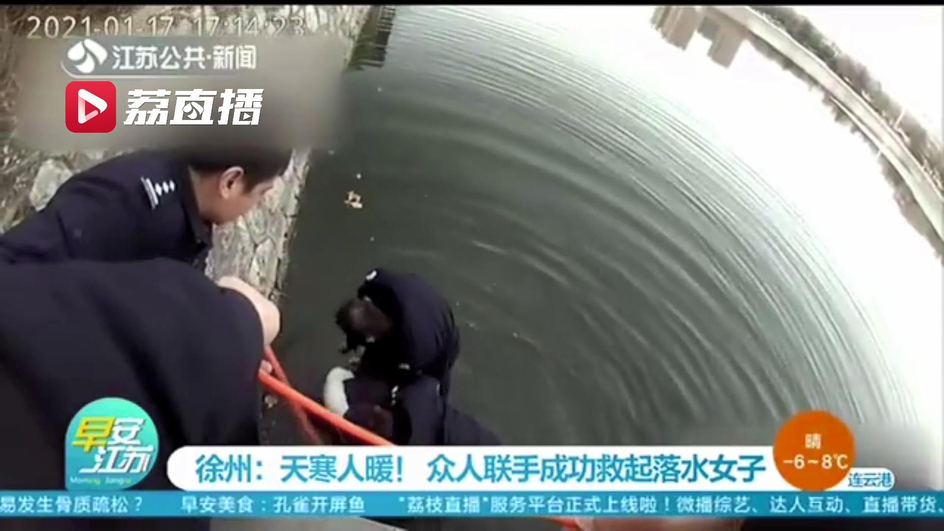 天寒人暖!众人联手成功救起落水女子