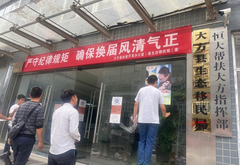 """大方县活水计划""""99公益日""""联合行动动员会暨培训会召开"""