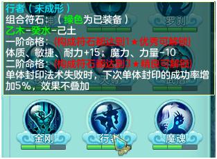 《神武3》人物符石命格选择攻略,一阶大同小异,二阶阴阳两极
