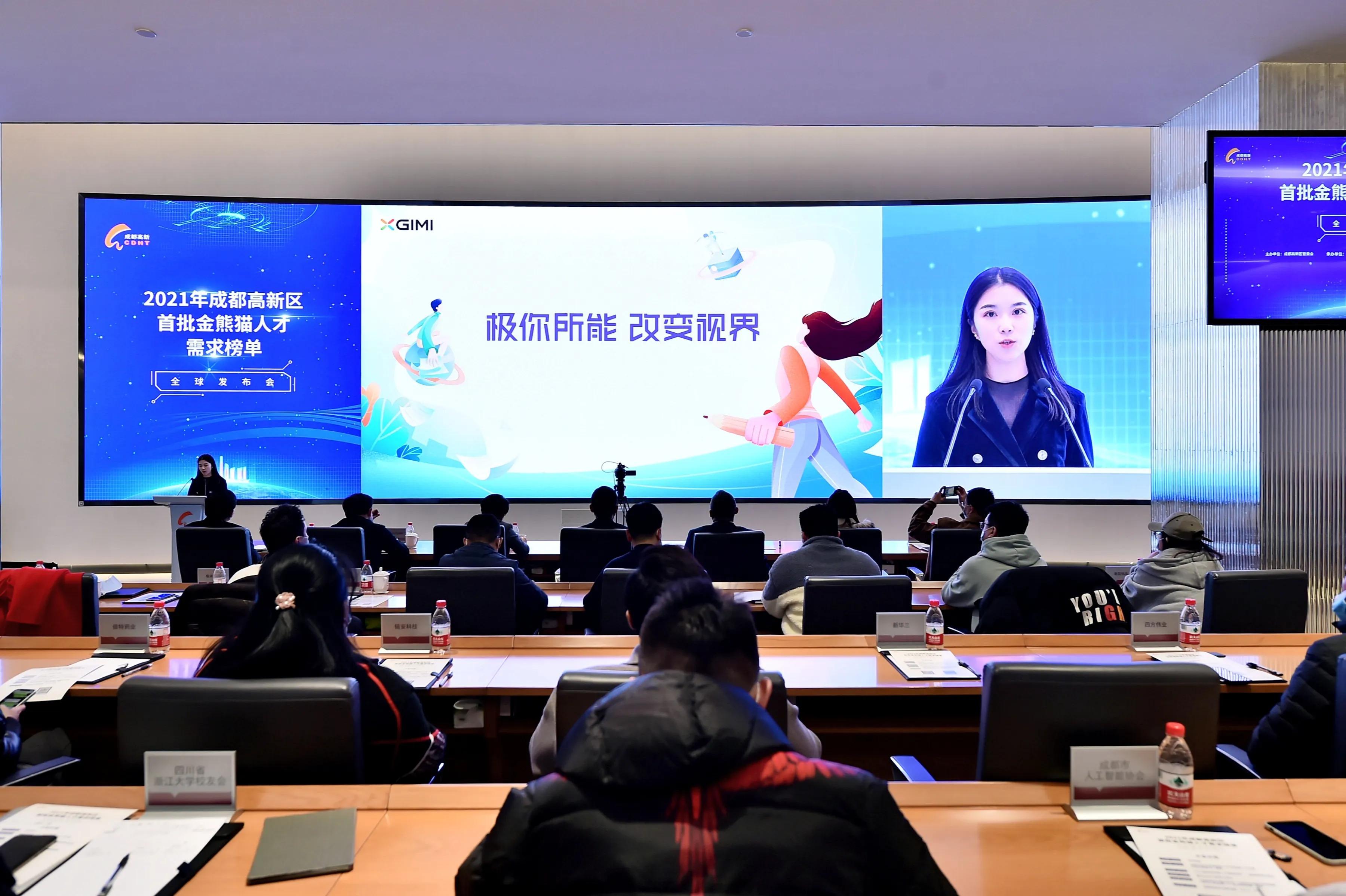 最高年薪300万元 成都高新区发布首批金熊猫人才需求榜单