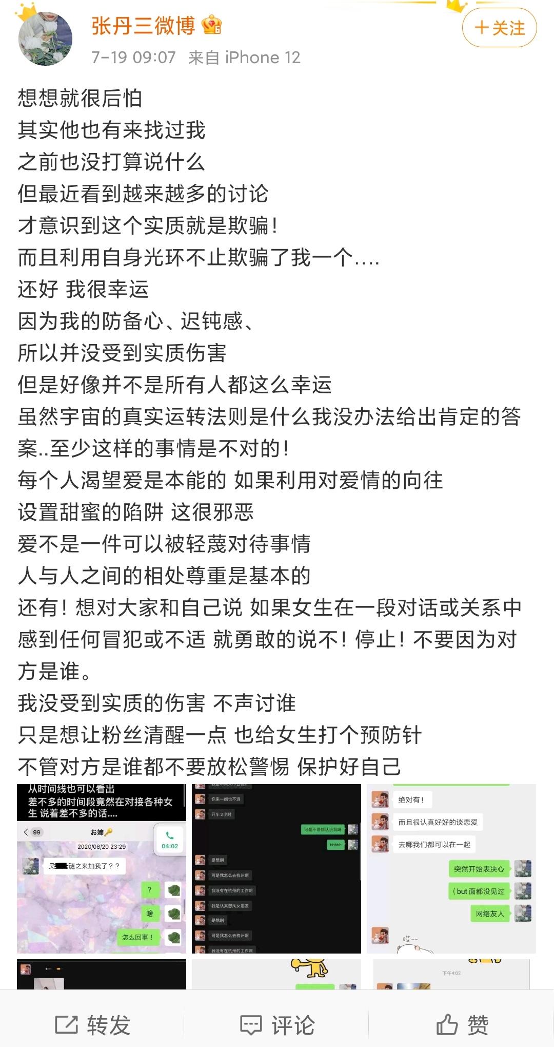 又一女生曝光与吴亦凡的聊天记录,吴亦凡的瓜还要吃多久?
