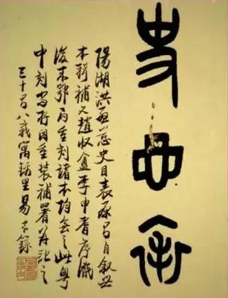 「巴蜀画派·人物」楚天入巴蜀,易均室:世间不可无此公