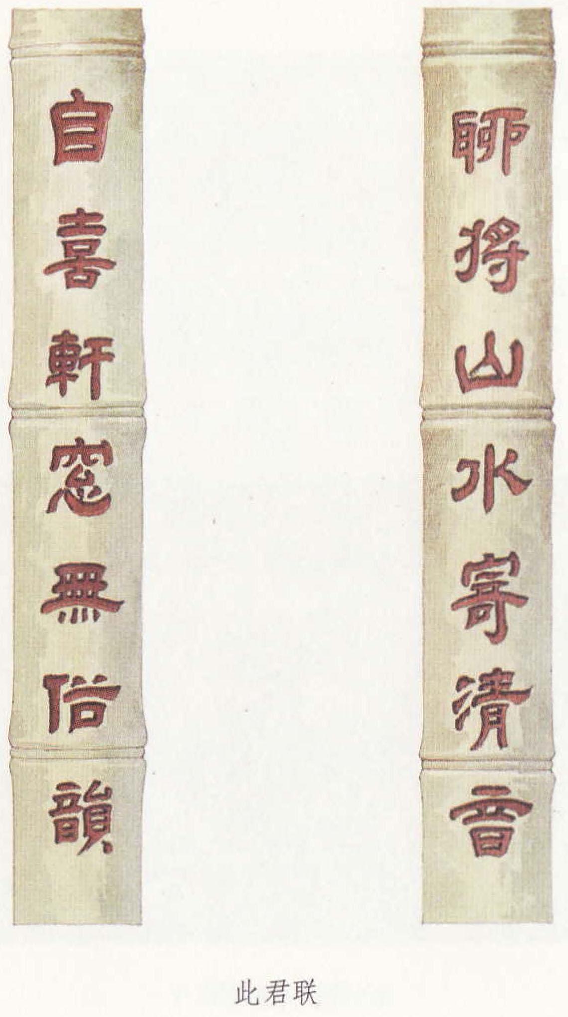 国人知识库—中国古建筑「十七-匾额 对联」