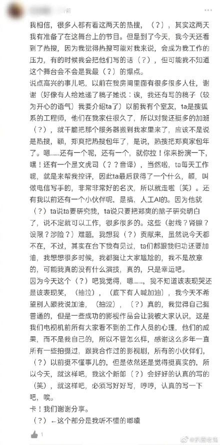 被广电时�评痛批,疑似退圈声明→曝光,郑爽凉掉让多少钱打却没有了水漂?