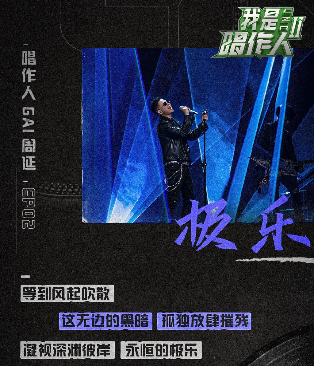 《我是唱作人》杀出黑马!说唱歌手GAI唱出陈奕迅、李宗盛的味道