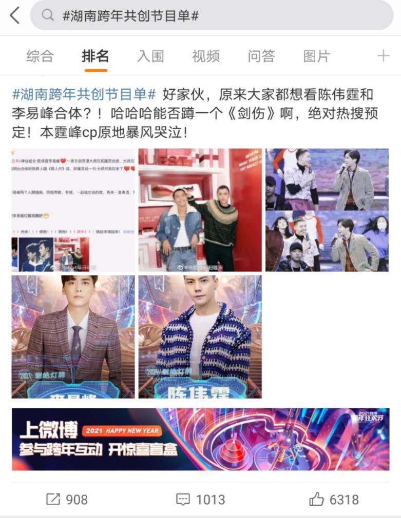 湖南卫视跨年演唱会倒计时2天 网友共创节目单脑洞大开