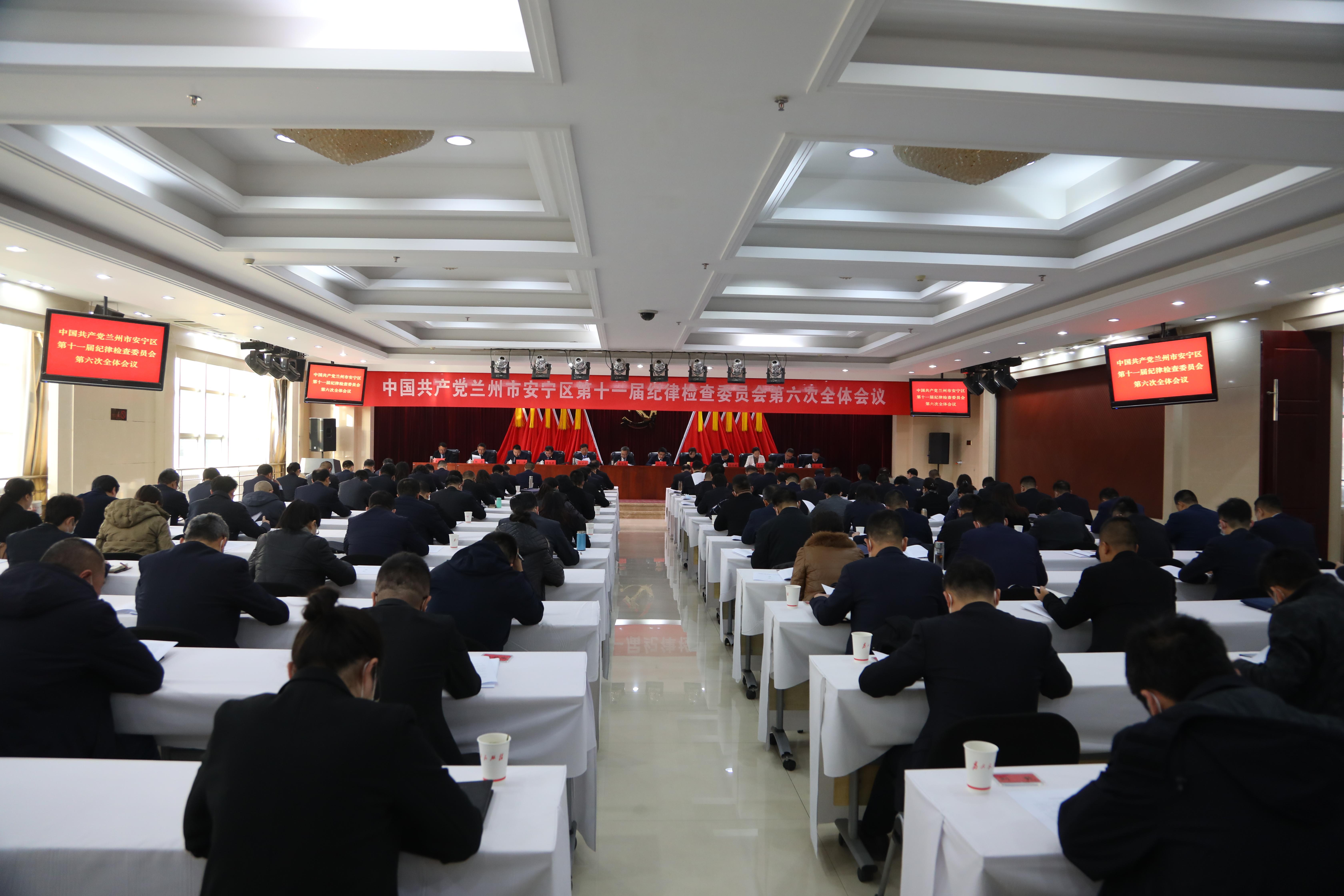 【精致兰州 品质安宁】中国共产党兰州市安宁区第十一届纪律检查委员会第六次全体会议召开