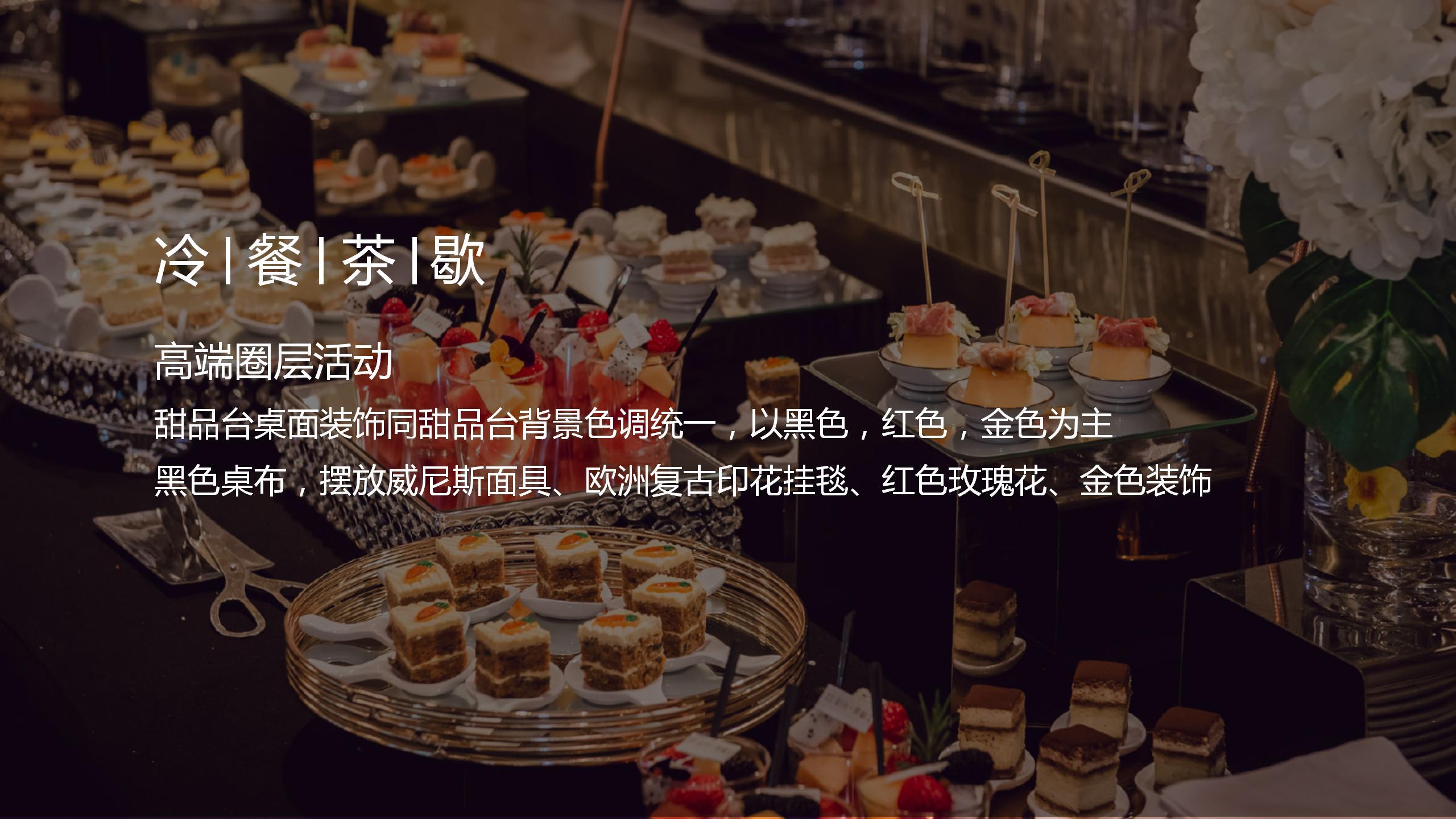 """2021地产项目高端圈层""""女王的盛宴"""",女王节活动策划方案"""