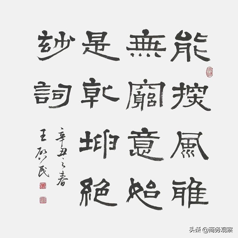《时代复兴 沧桑百年》全国优秀艺术名家作品展——王启民