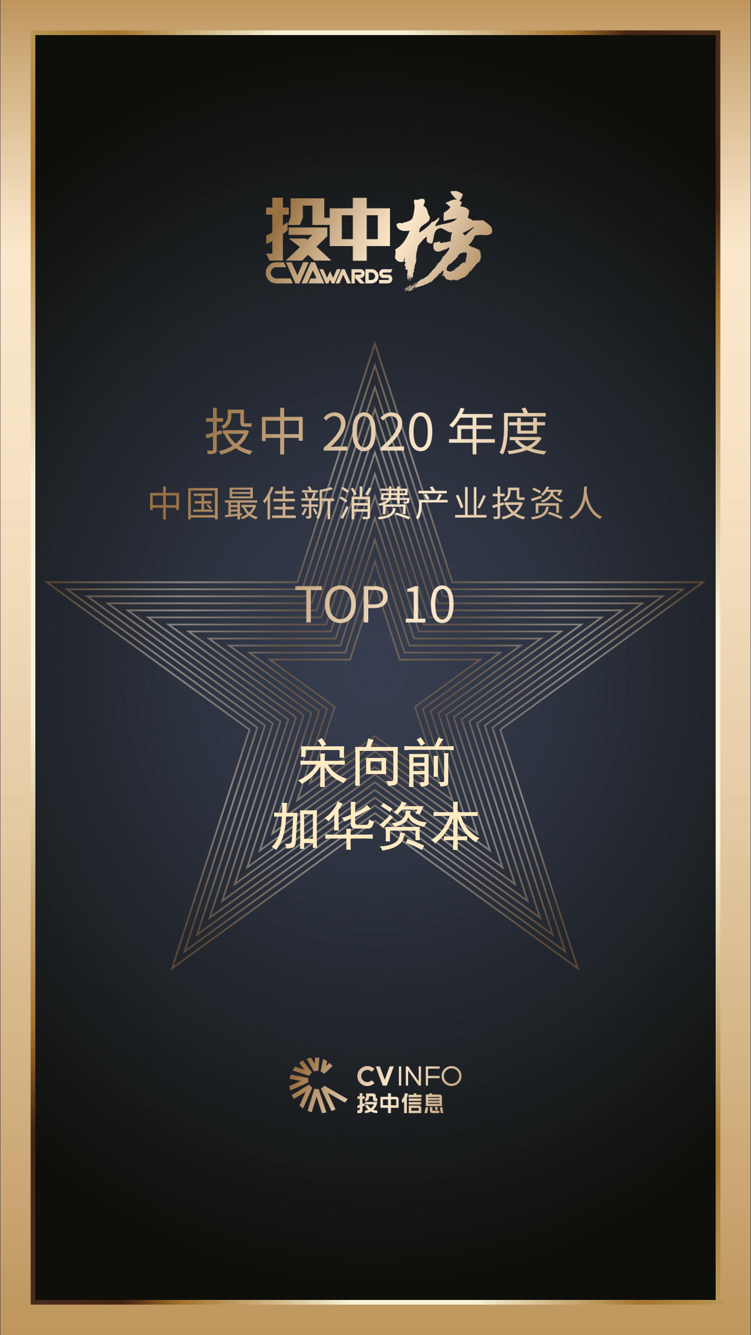 """宋向前先生荣获""""投中2020年投资人榜""""多项殊荣   加华新闻"""