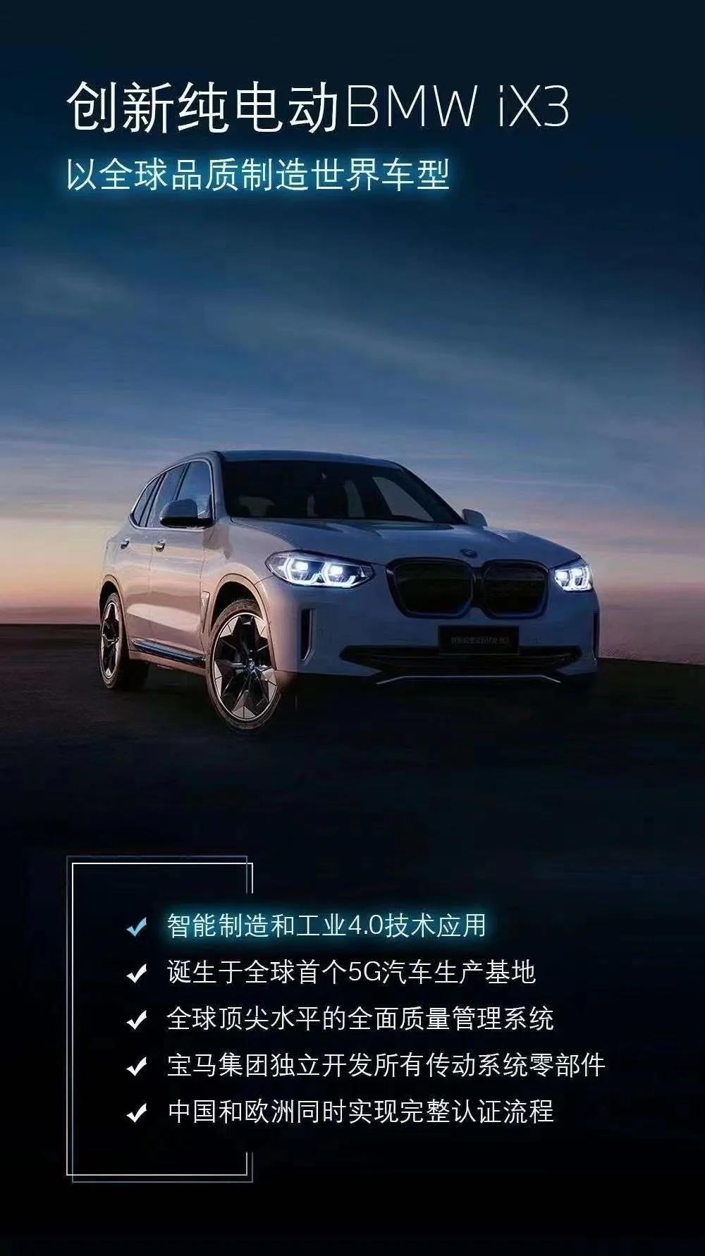 绍兴泓宝行|创新纯电动BMW iX3世茂外展即将开启
