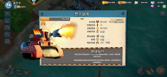 海岛奇兵:烈焰战车好鸡肋,攻击漫无目的,真不值得大家培养